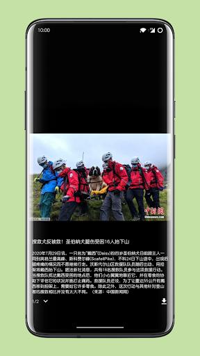 Mereu65b0u95fb 1.3.0-fixed Screenshots 5