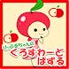 りっぷるちゃんのくろすわーど - Androidアプリ