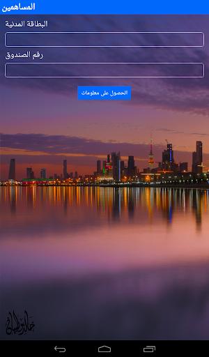 AlShuhada For PC Windows (7, 8, 10, 10X) & Mac Computer Image Number- 20