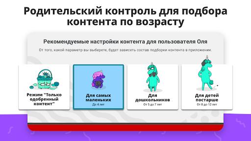 Загрузить YouTube Детям mod apk 2