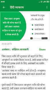 Hindi Grammar App