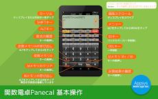 関数電卓 Panecal Plusのおすすめ画像2