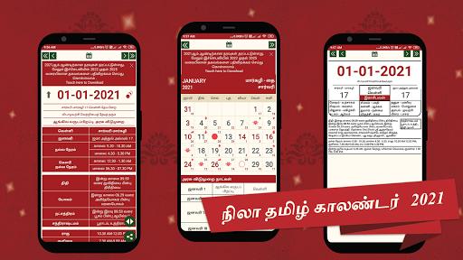 Nila Tamil Calendar 2021  screenshots 1