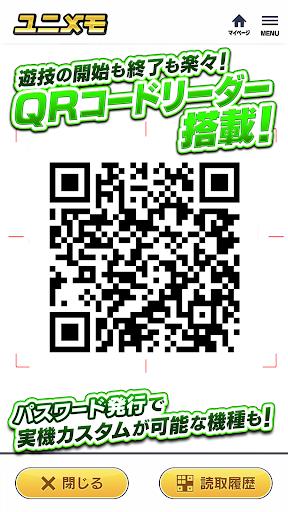 ユニメモ 2.8.5 screenshots 1