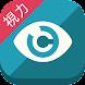 視力回復スマホ老眼クリニック/1分でケアして視力低下予防検査 - Androidアプリ