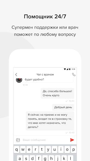 BestDoctor 2.44.0 Screenshots 2