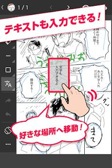 マンガネーム 漫画・コミック作成の無料ペイントアプリのおすすめ画像5