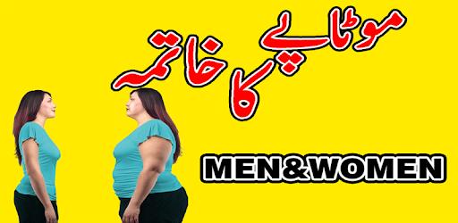 gyors fogyás urdu nyelven