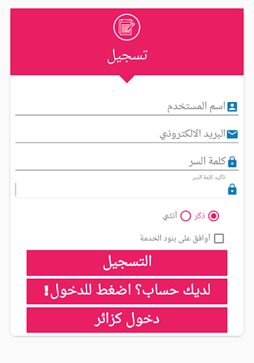 u0632u0648u0627u062c u0633u0648u0631u064au0627 zwaj-syria.com  Screenshots 6