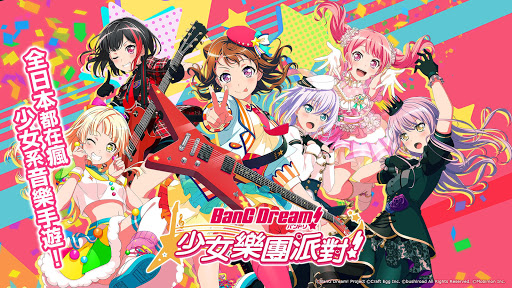 BanG Dream! u5c11u5973u6a02u5718u6d3eu5c0d 4.7.1 screenshots 1