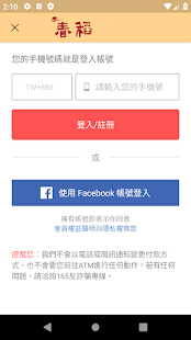 Download 春稻藝術坊chundao For PC Windows and Mac apk screenshot 4