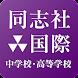 入試を知ろう ―同志社国際中学校・高等学校― - Androidアプリ