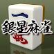 銀星麻雀 - Androidアプリ