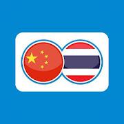 Thai Chinese Translation   Translator Free