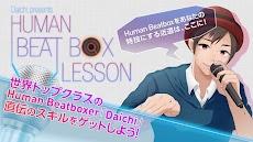 Human Beat Box Lessonのおすすめ画像1