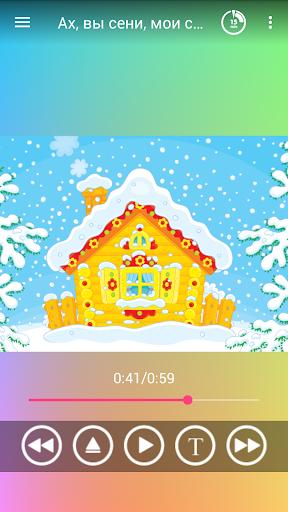 Русские народные песни для детей  screenshots 2