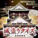 刀剣ワールド 城盗りクイズ - Androidアプリ