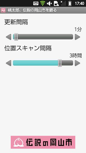 桃太郎、伝説の岡山市を語る For PC Windows (7, 8, 10, 10X) & Mac Computer Image Number- 5
