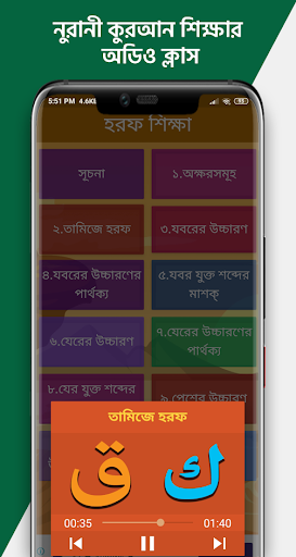 Muslim Bangla - Quran Tafsir, Salat Time, Books apktram screenshots 8