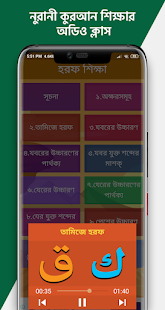 Quran Bangla Tafsir Salat Time Islamic Book Bayan Screenshot