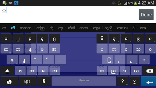 Bagan - Myanmar Keyboard apktram screenshots 9