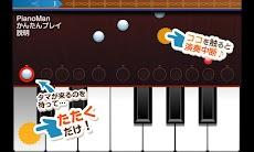ピアノレッスンPianoMan-人気曲満載の面白無料ゲーム!のおすすめ画像1