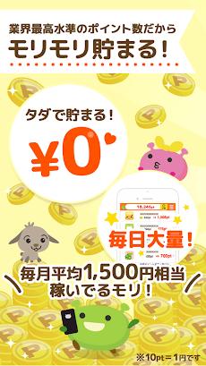 Gendama ~ポイントサイトでお小遣い稼ぎならげん玉~のおすすめ画像4
