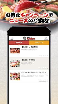 回転寿司たいせい公式アプリのおすすめ画像3