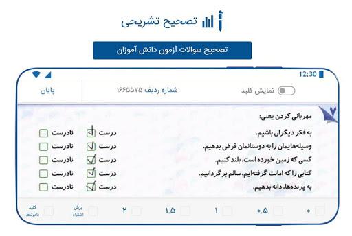 Meraat apktram screenshots 6