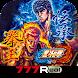 [777Real]パチスロ北斗の拳 宿命 - Androidアプリ