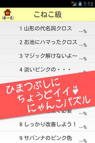 u30afu30edu30b9u30efu30fcu30c9u3000u6687u3064u3076u3057u306bu6700u9069u306au304bu308fu3044u3044u732bu306eu7121u6599u30d1u30bau30ebu30b2u30fcu30e0 filehippodl screenshot 2