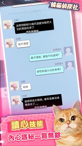 橘貓偵探社 apkmartins screenshots 1