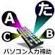 パソコン入力補助 (ローマ字対応)