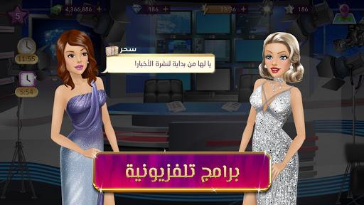 Code Triche ملكة الموضة | لعبة قصص و تمثيل (Astuce) APK MOD screenshots 6