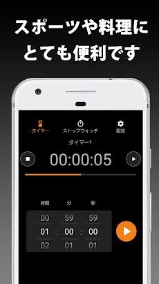 タイマー  無料のストップウォッチアプリのおすすめ画像2
