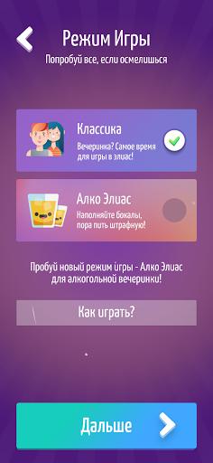 Alias u2022 u042du043bu0438u0430u0441 2.1.1 screenshots 2