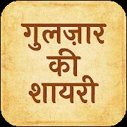 Gulzar Ki Shayari - Hindi Shayari