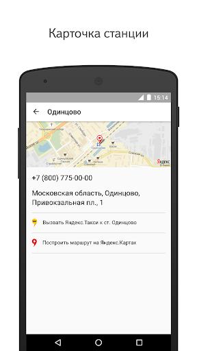 Yandex.Trains 3.39.5 screenshots 4