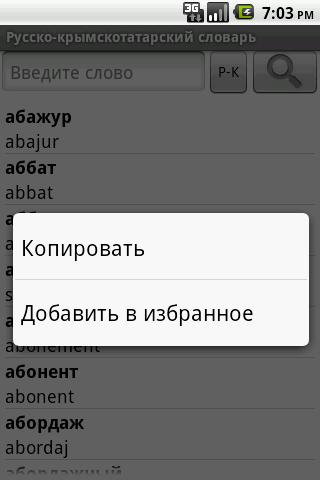 Крымскотатарский словарь For PC Windows (7, 8, 10, 10X) & Mac Computer Image Number- 6