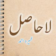 Lahasil Urdu Novel