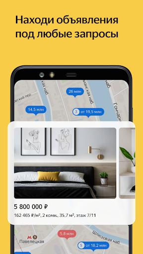 Yandex.Realty  screenshots 1