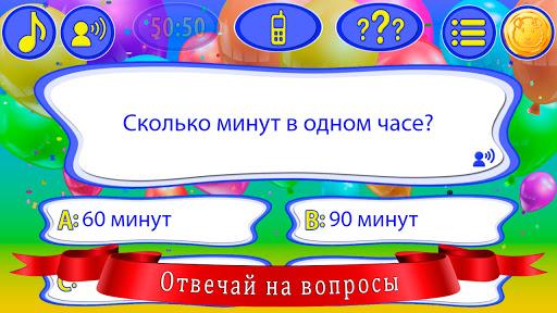 u0421u0442u0430u0442u044c u043cu0438u043bu043bu0438u043eu043du0435u0440u043eu043c u0434u043bu044f u0434u0435u0442u0435u0439 0.1.0 screenshots 4
