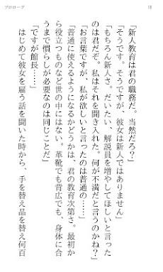 星の人~planetarian サイドストーリー~のおすすめ画像2