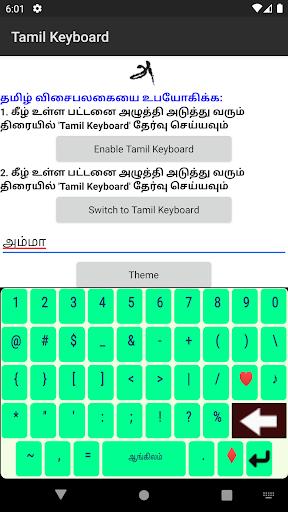 Tamil Keyboard android2mod screenshots 5