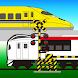 電車でカンカンS - Androidアプリ