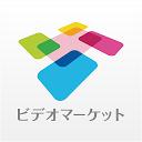 ビデオマーケット-映画/アニメ/ドラマ/ 韓流-動画配信アプリ