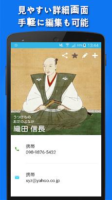 電話帳X - 電話 & 連絡先アプリ freeのおすすめ画像5