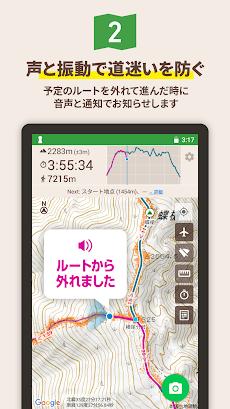 ヤマレコ - 登山・ハイキング用GPS地図アプリのおすすめ画像3