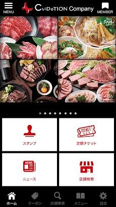 クーデション:チファジャ-たかばし-正義-肉ジャンのおすすめ画像2