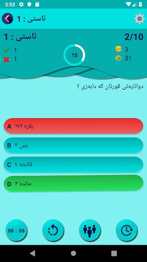 Kurdish Quiz u067eu0631u0633u06ccu0627u0631 u0648 u0648u0647 u06b5u0627u0645  Screenshots 2